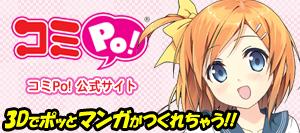 こみぽちゃん公式サイト