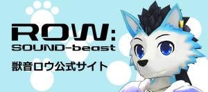 獣音ロウ.Revo 常式公式サイト