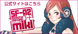 SF-A2 開発コード miki公式サイト