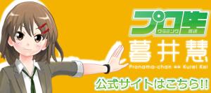 暮井 慧(プロ生ちゃん)公式サイト