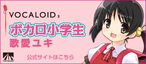 歌愛ユキ式公式サイト